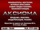 """Компания """"Аксиома"""""""